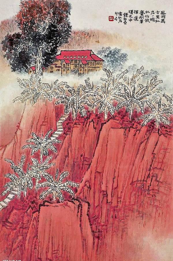 钱松岩《红岩》