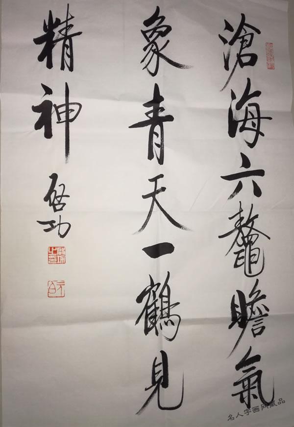 启功作品04