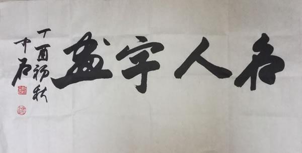 欧阳中石题字