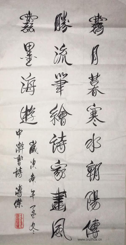 傅杰书法-2
