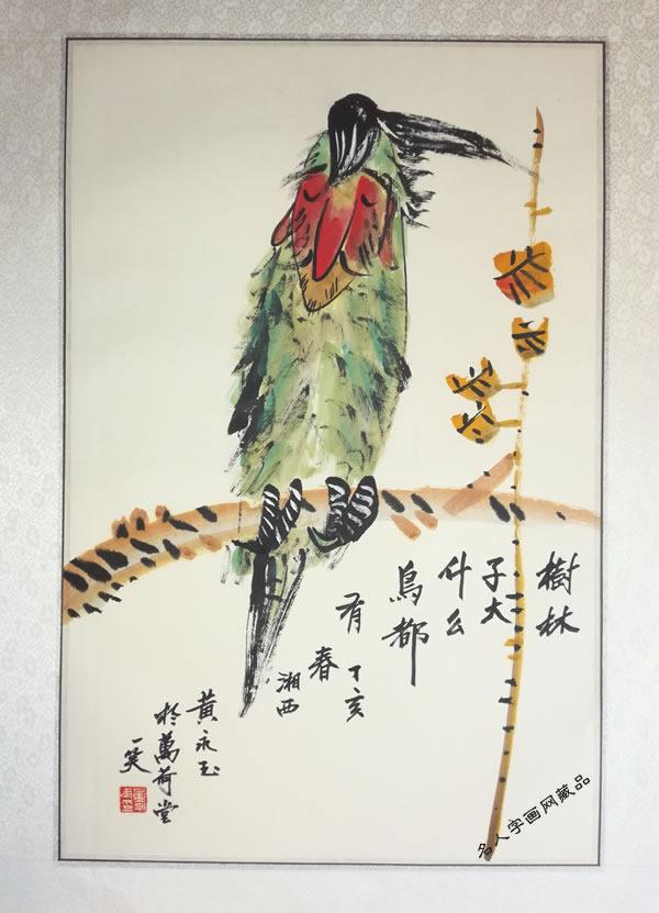 黄永玉国画 《树林子大什么鸟都有》