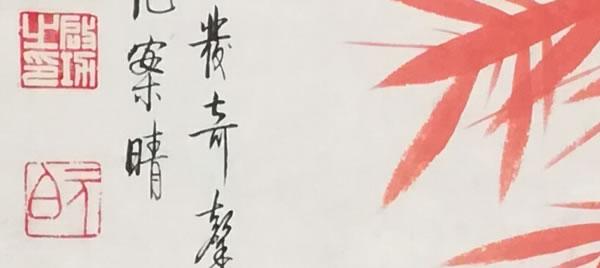 《启功红竹》局部图