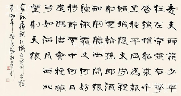 张海《隶书苏轼词》