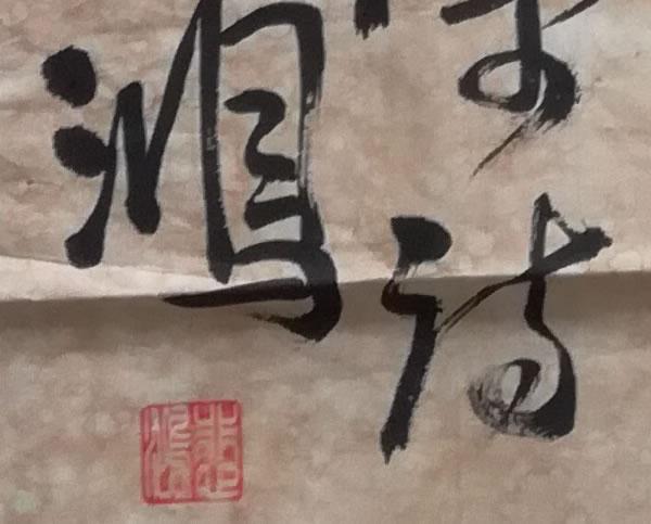 徐悲鸿作品局部图