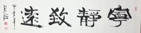 张海书法作品《宁静致远》