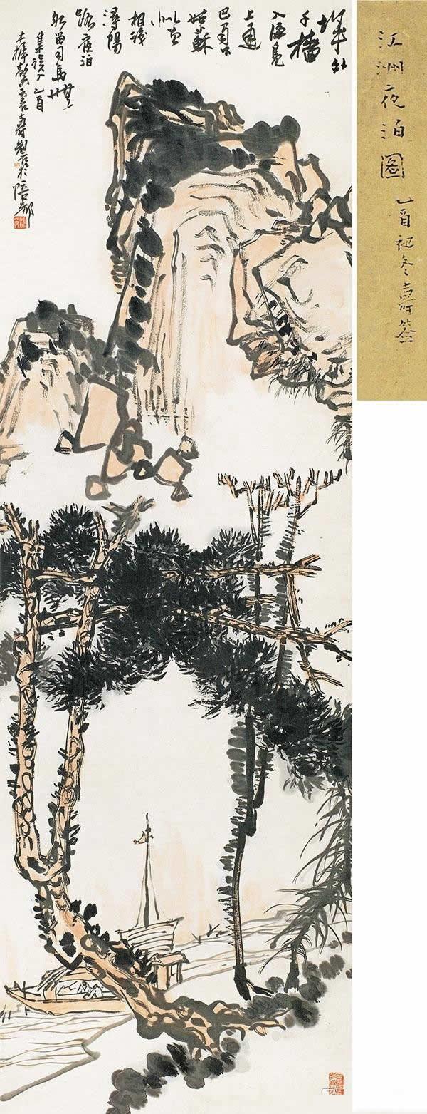 潘天寿《江洲夜泊图》