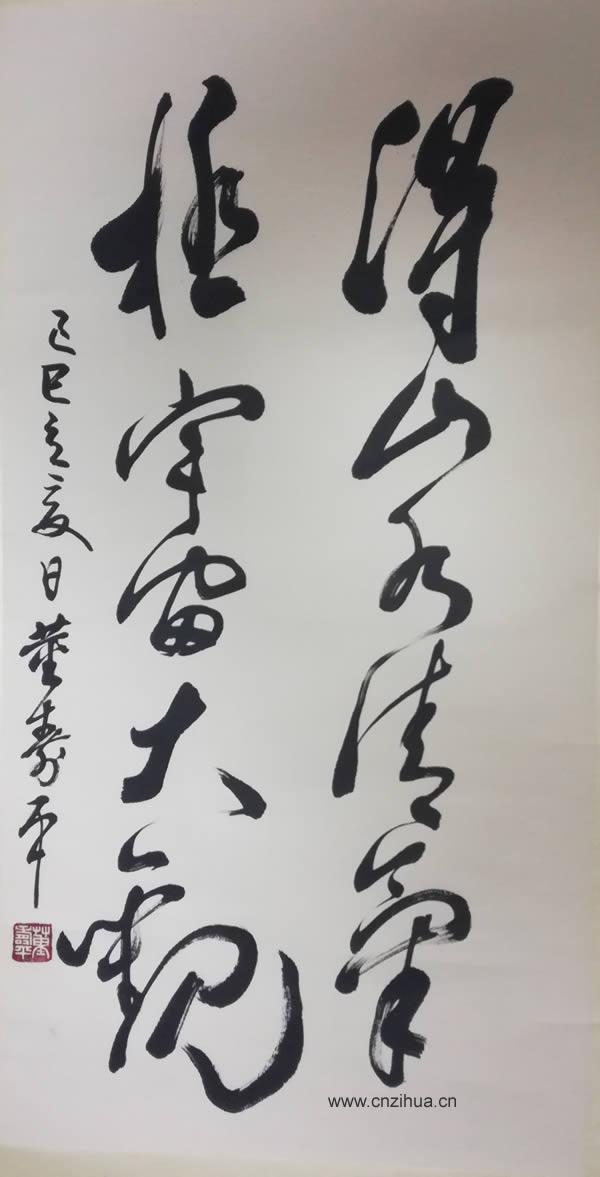 董寿平书法作品