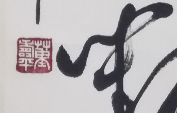 董寿平书法作品局部图