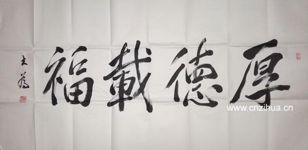 刘大为书法作品