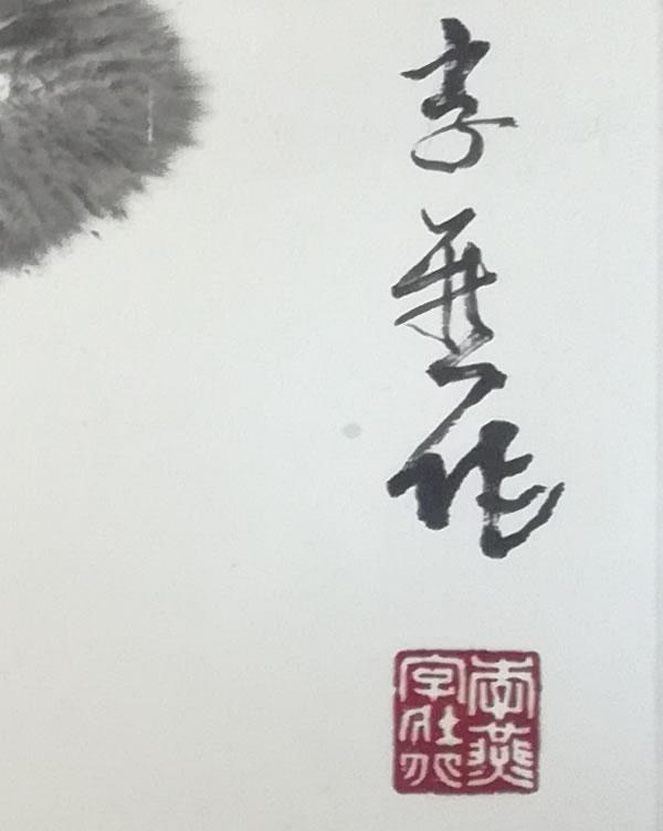 李燕国画作品母子猴乐图局部-1