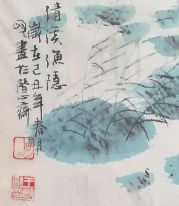 王明明作品《清溪渔隐图》局部图