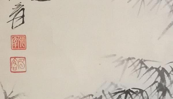 张大千作品局部图-2