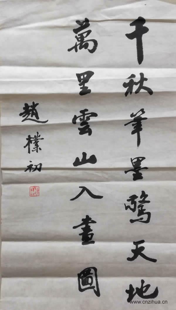赵朴初书法作品-2