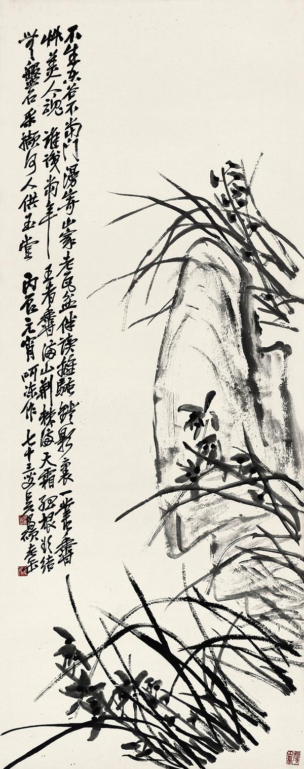 吴昌硕花果十二条屏-4