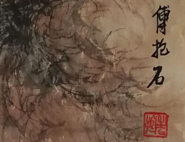 傅抱石山水画局部图-1