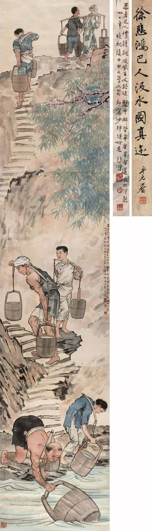 徐悲鸿《巴人汲水图》