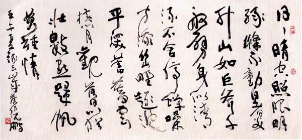草书横幅自作诗