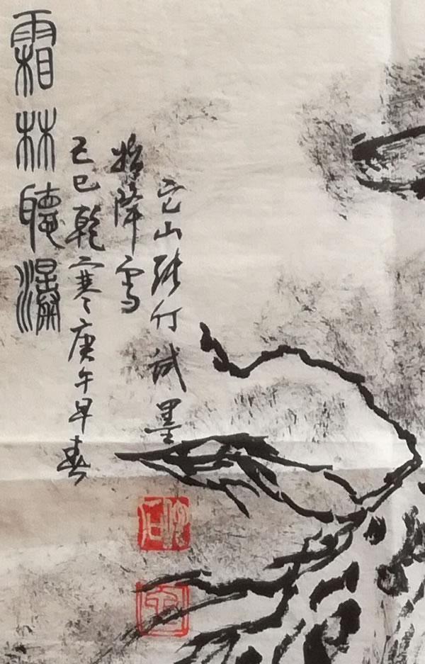 张仃国画作品《霜林听瀑》局部图