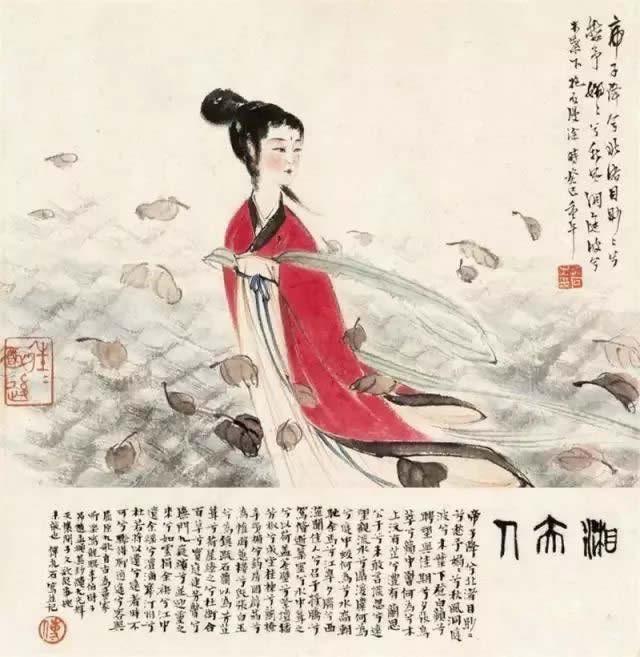 傅抱石湘夫人