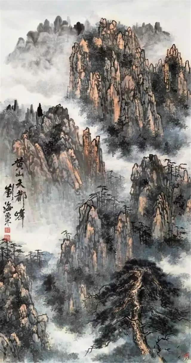 刘海粟 《黄山天都峰》