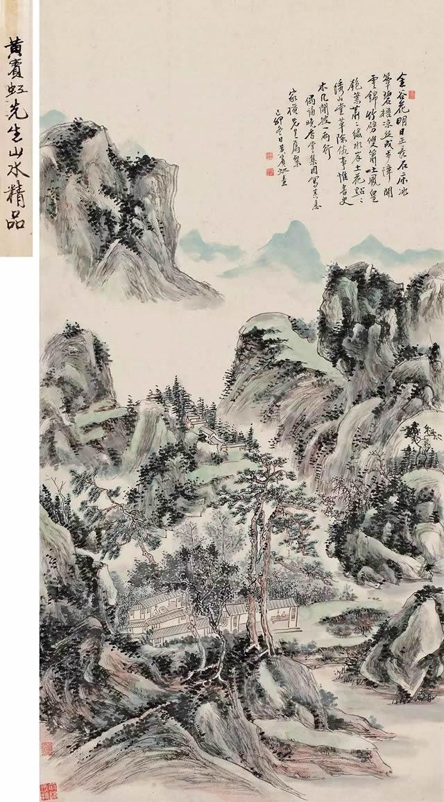 黄宾虹 山居读书图