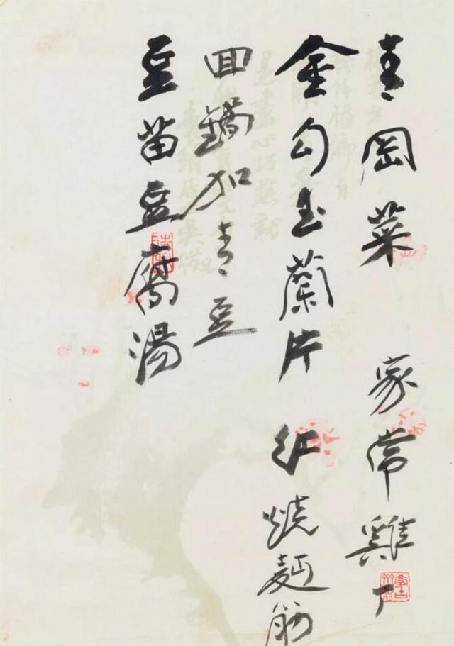 张大千《菜单 — 青冈菜/姜汁鸡》