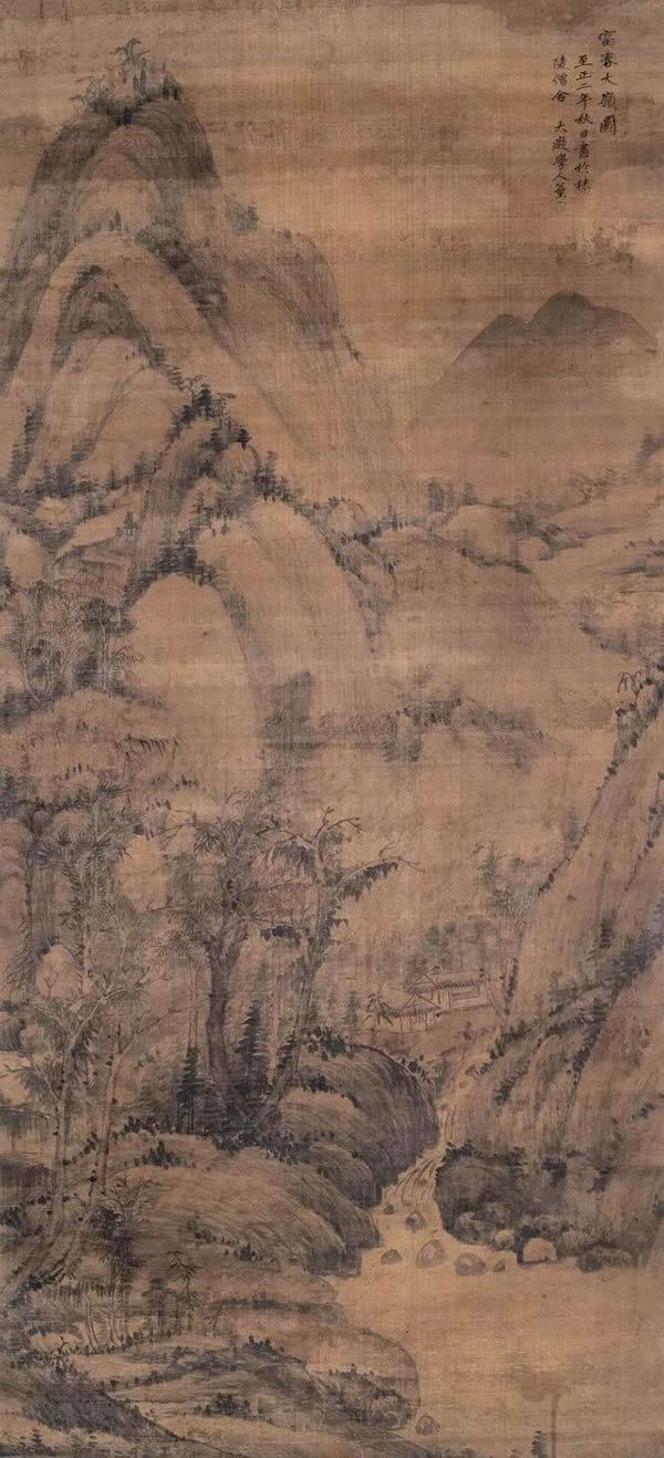 庞元济旧藏 黄公望《富春大岭图》