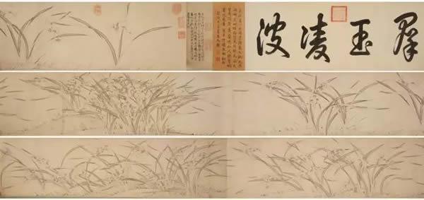 庞元济旧藏 赵子固《水仙图卷》