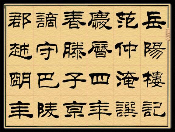 刘炳森先生的书法作品《岳阳楼记》