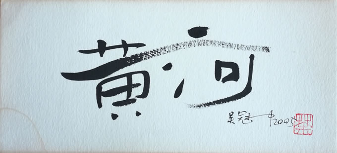 吴冠中书法 黄河