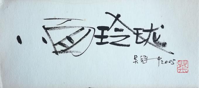 吴冠中书法 八面玲珑