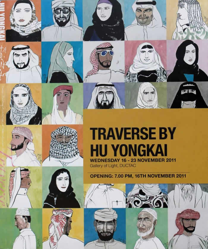 展览海报(《穆斯林的面容》)