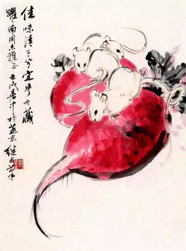 刘继卣《鼠图》