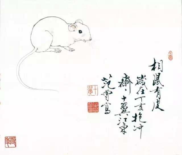 范曾《相鼠》