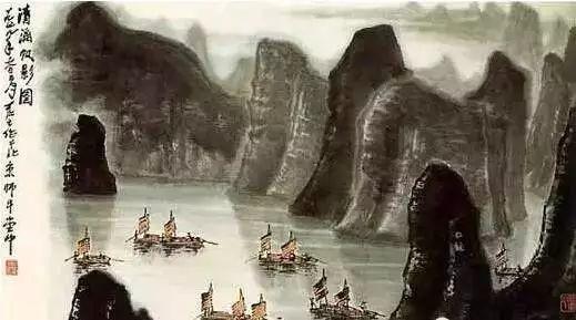 李可染《清漓帆影图》1979年作