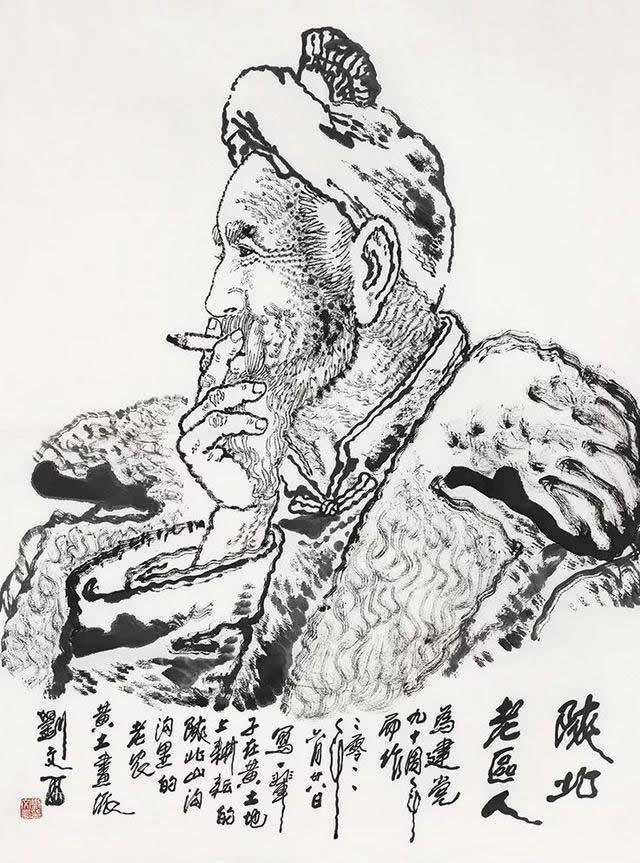 刘文西陕北老区人