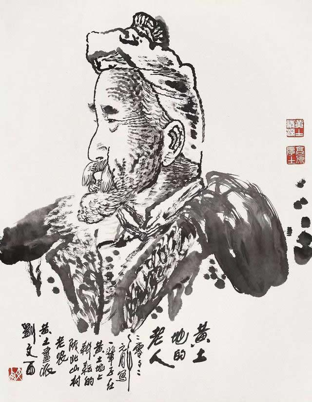 刘文西黄土地的老人
