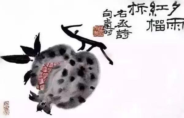 潘天寿《夕雨红榴柝》