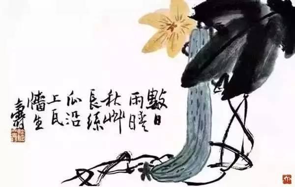 潘天寿《数日雨晴秋草长,丝瓜沿上瓦墙生》