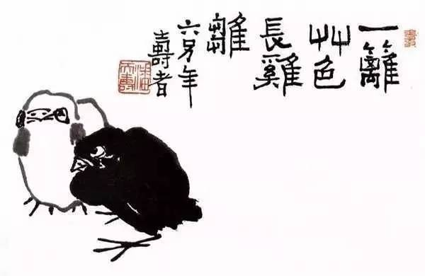 潘天寿《一篱草色长鸡雏》