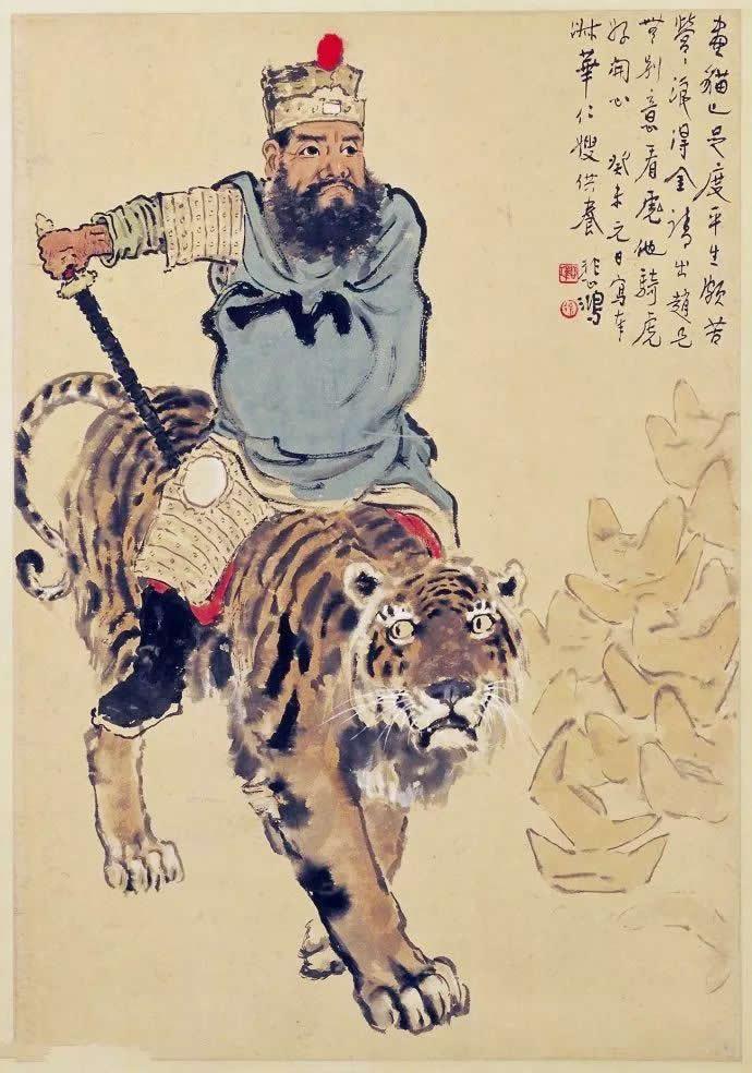 徐悲鸿作品《骑虎财神像》