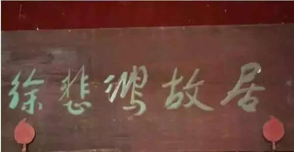徐悲鸿夫人廖静文题写的故居牌匾
