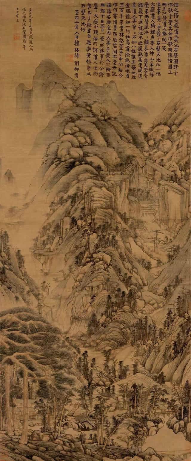 元 黄公望 天池石壁图 故宫博物院藏