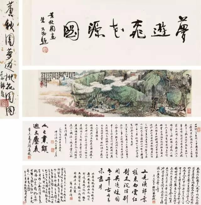 1974年作,梦游桃花源图,手卷