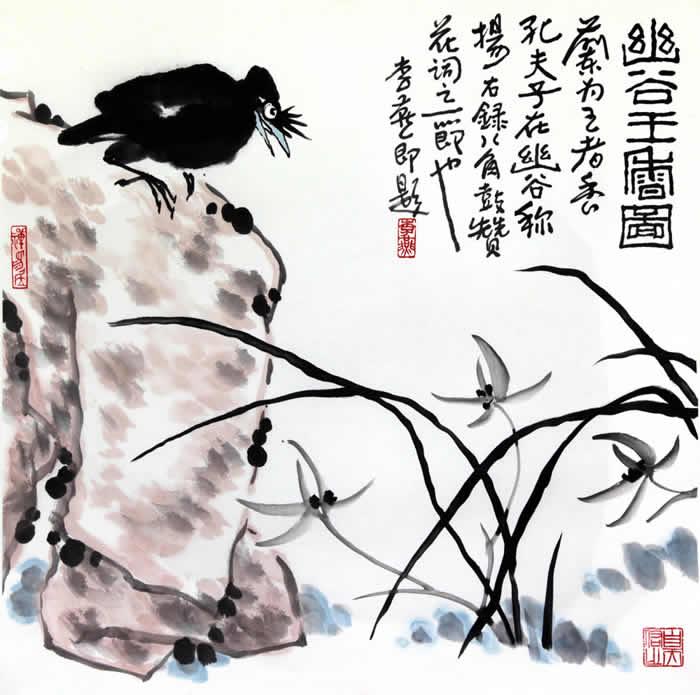 幽谷王香图