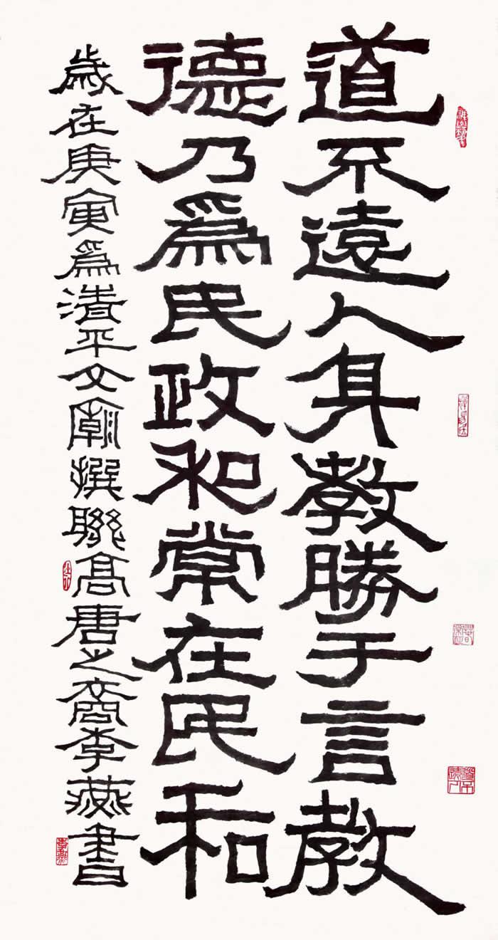 岁在庚寅为清平文庙撰联,高唐之裔李燕书