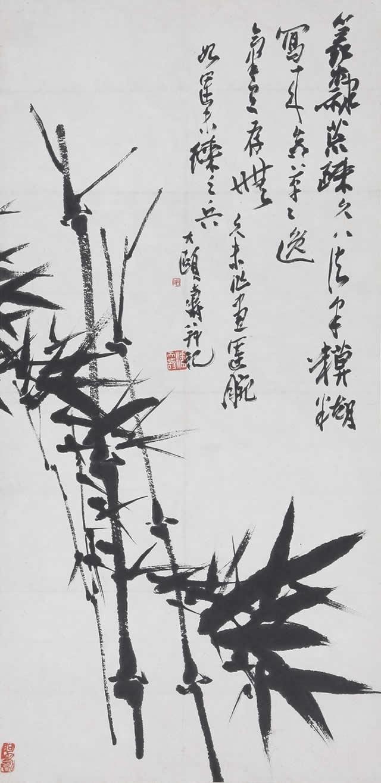 潘天寿画竹子