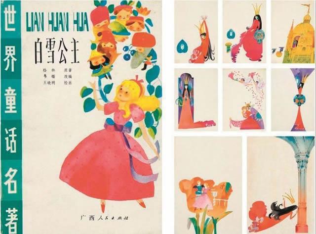 王晓明《白雪公主》 连环画全套原稿