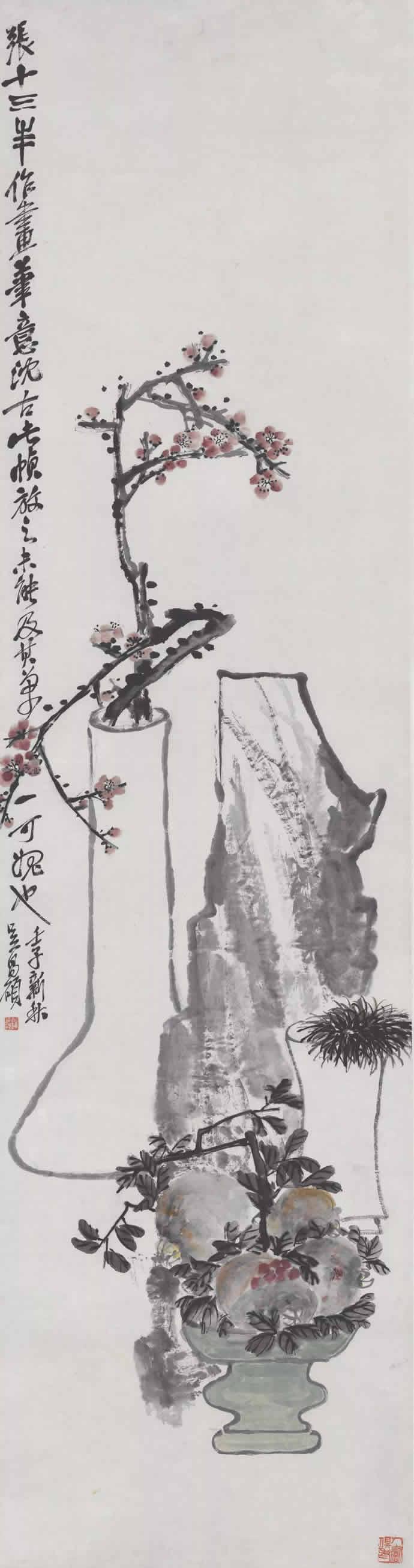 吴昌硕 榴梅博古图轴