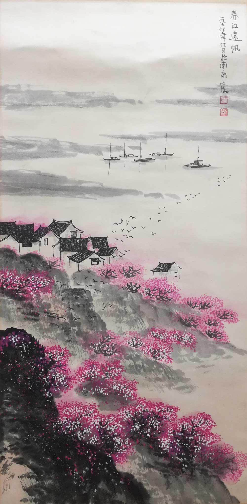 宋文治山水画《春江远帆》